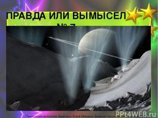 ПРАВДА ИЛИ ВЫМЫСЕЛ № 7 На поверхности ЭНЦЕЛАДА (спутник Сатурна) обнаружены гига
