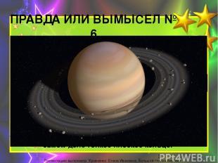 ПРАВДА ИЛИ ВЫМЫСЕЛ № 6 Кольца Сатурна были обнаружены зондом «Кассини» в 2009-м
