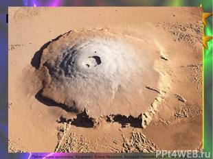 ПРАВДА ИЛИ ВЫМЫСЕЛ № 3 Марсианский потухший вулкан Олимп — НЕ самая высокая изве