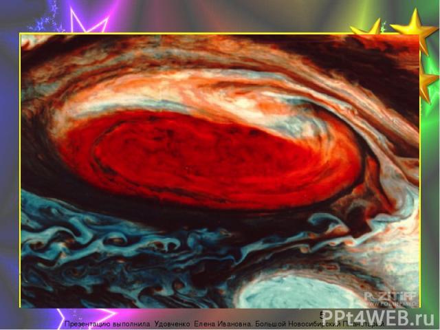 ПРАВДА: Большое красное пятно наЮпитере— это огромных размеров шторм, бушующий нагигантской планете. Этот шторм посвоим размерам втри раза больше Земли. Его наблюдали астрономы ещё вовторой половине XVII-го века. Презентацию выполнила Удовченк…