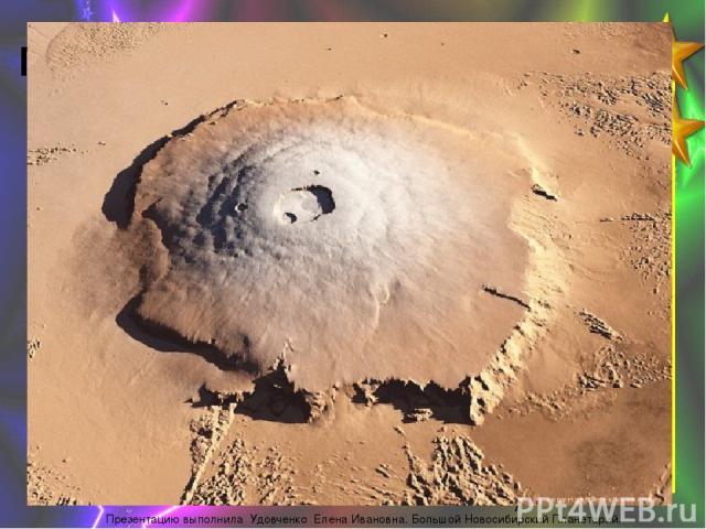 ПРАВДА ИЛИ ВЫМЫСЕЛ № 3 Марсианский потухший вулкан Олимп — НЕ самая высокая известная гора в Солнечной системе. Олимп – самая высокая гора-вулкан на планетах Солнечной системы. Однако, самая высокая известная гора в Солнечной системе— на астероиде …
