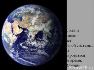 Земля, как и остальные 8 планет Солнечной системы, начала формироваться в тоже в