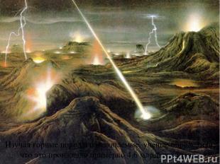 Изучая горные породы и ископаемые, ученые определили, что это произошло примерно