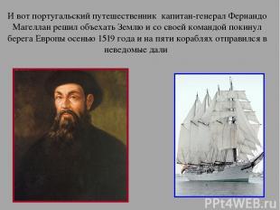 И вот португальский путешественник капитан-генерал Фернандо Магеллан решил объех