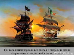 Три года плыли корабли всё вперёд и вперёд, не меняя направления и сверяя свой п