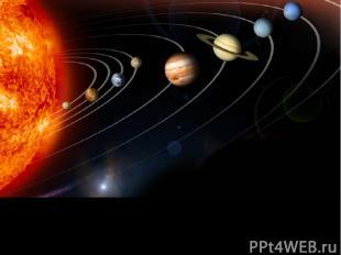 Внутри этой галактики находится наша Солнечная система с яркой звездой в центре,