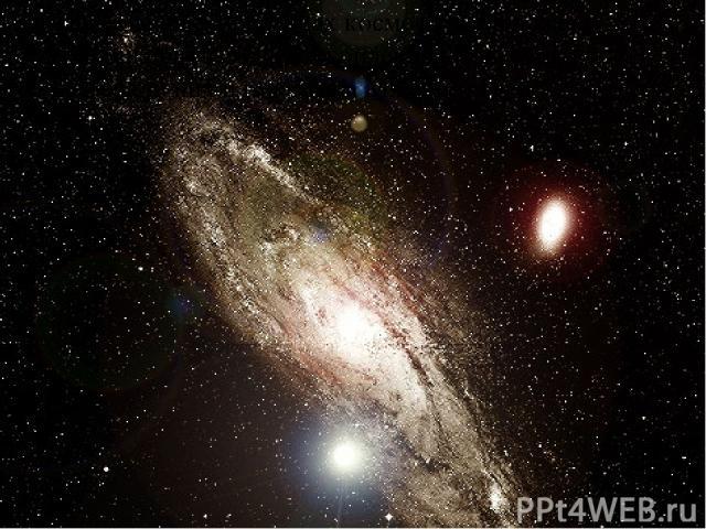В бесконечных просторах космоса расположены миллиарды звездных скоплений – галактик, среди них и галактика Млечный Путь.