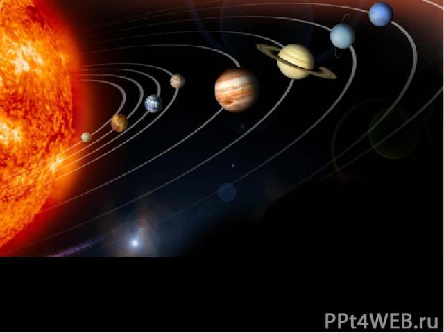 Внутри этой галактики находится наша Солнечная система с яркой звездой в центре, вокруг которой вращаются 9 планет. Третья по счету планета от этой звезды, называемой Солнцем, и есть наша Земля, которая более чем в миллион раз меньше Солнца.