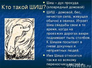 Кто такой ШИШ? Шиш – дух прокуда (зловредный домовой) ШИШ - домовой, бес, нечист