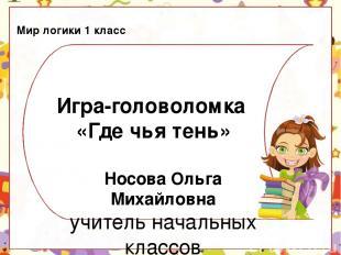 Игра-головоломка «Где чья тень» Носова Ольга Михайловна учитель начальных классо
