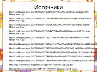 Источники http://4.bp.blogspot.com/_XuTQI-8Rm2M/TDcBbUyd4JI/AAAAAAAADKQ/3gwrn0EE