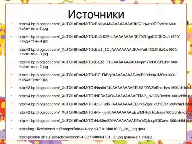 Источники http://4.bp.blogspot.com/_XuTQI-8Rm2M/TDcBbUyd4JI/AAAAAAAADKQ/3gwrn0EEptc/s1600/Найти-тень-5.jpg http://1.bp.blogspot.com/_XuTQI-8Rm2M/TDcBa2dQRcI/AAAAAAAADKI/9ZUgnCDDKQs/s1600/Найди-тень-4.jpg http://3.bp.blogspot.com/_XuTQI-8Rm2M/TDcBai8…