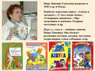 Инна Липовна Гамазкова родилась в 1945 году в Омске. Наиболее известные книги– «