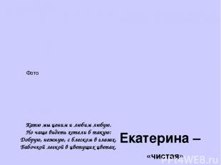 Екатерина – «чистая» царское имя, запасливая, нерешительная, фантазёрка, смышлён