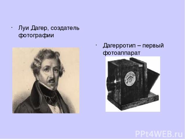 Луи Дагер, создатель фотографии Дагерротип – первый фотоаппарат