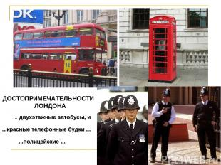 ... двухэтажные автобусы, и ...красные телефонные будки ... ДОСТОПРИМЕЧАТЕЛЬНОСТ