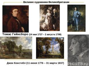 Великие художники Великобритании Томас Гейнсборо (14 мая 1727 – 2 августа 1788)