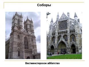 Вестминстерское аббатство Соборы