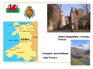 Сноудон, высочайшая гора Уэльса Замок Кардиффа, столицы Уэльса
