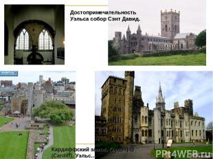 Кардиффский замок, Кардифф (Cardiff), Уэльс... Достопримечательность Уэльса собо