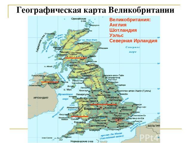 Географическая карта Великобритании Великобритания: Англия Шотландия Уэльс Северная Ирландия