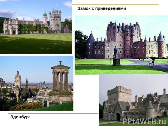 Замок с приведениями Эдинбург