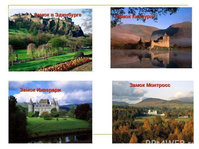 Замок в Эдинбурге Замок Инверари Замок Килчурн Замок Монтросс