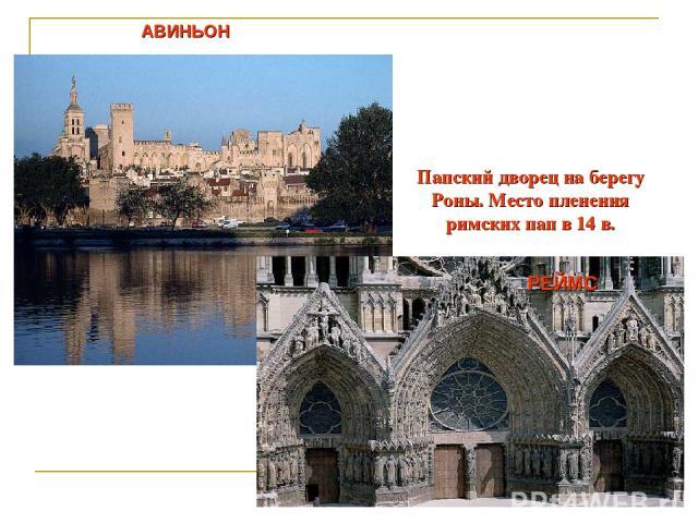 Папский дворец на берегу Роны. Место пленения римских пап в 14 в. АВИНЬОН РЕЙМС
