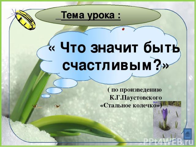 Что знаете? Константин Георгиевич Паустовский (1892-1968 )