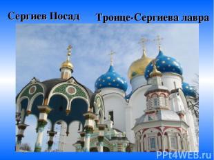 Сергиев Посад Город назван в честь святого Сергия Радонежского. Троице-Сергиева
