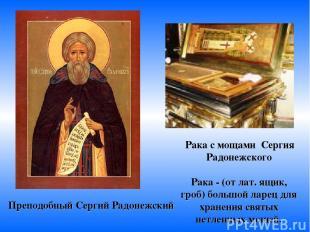 Преподобный Сергий Радонежский Рака с мощами Сергия Радонежского Рака - (от лат.