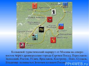 Кольцевой туристический маршрут от Москвы на северо-восток через древнерусские г