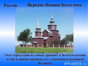 Ростов Этот город один из самых древних в Золотом кольце, и уже в давние времена
