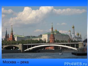 Москва – река