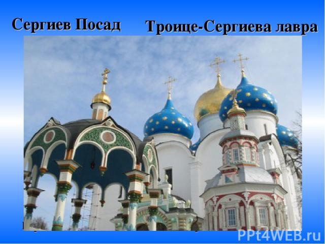Сергиев Посад Город назван в честь святого Сергия Радонежского. Троице-Сергиева лавра