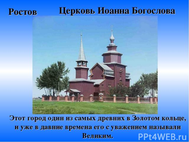 Ростов Этот город один из самых древних в Золотом кольце, и уже в давние времена его с уважением называли Великим. Церковь Иоанна Богослова