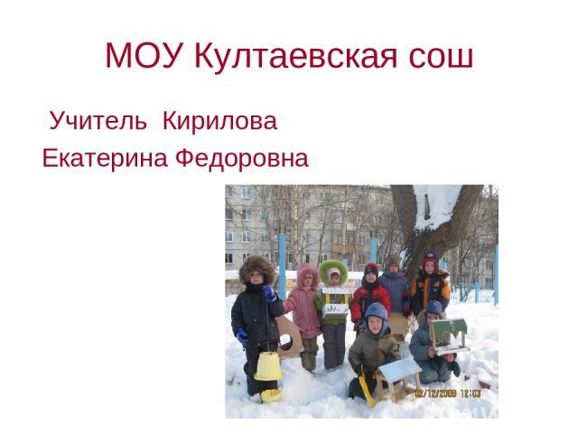 МОУ Култаевская сош Учитель Кирилова Екатерина Федоровна