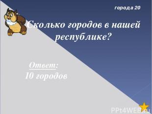 Города 50 Какой зверь изображен на гербе Сыктывкара? Ответ: медведь