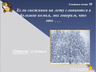 Снежные слова 40 Свежий, только - только запорошивший землю, самый чистый снег н