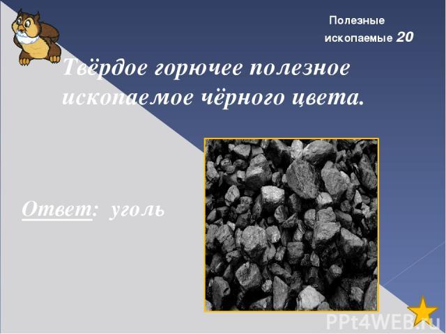 Полезные ископаемые 50 Место залегания полезных ископаемых. Ответ: месторождение