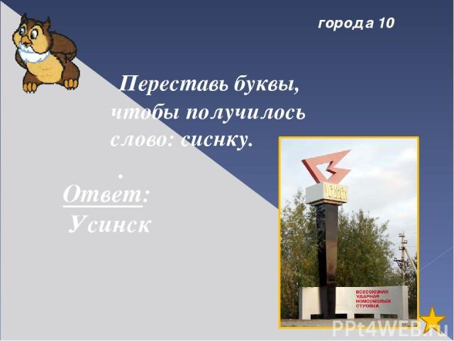 Города 40 Какой зверь изображён на гербе республики? Ответ: лось