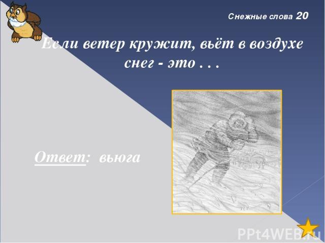 Снежные слова 50 Иной раз идёшь по улице, а у ног белые вихри. Снег выметаемый ветром, струится по земле. Это … Ответ: позёмка