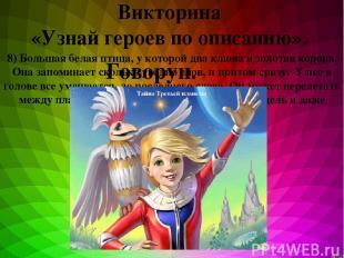 Викторина «Узнай героев по описанию». 8) Большая белая птица, у которой два кл