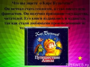 Что вы знаете о Кире Булычёве? Он мечтал стать геологом, а стал писателем-фантас