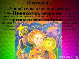 Викторина «Узнай героев по описанию». 7) Пушистый шар на палочках удивительног