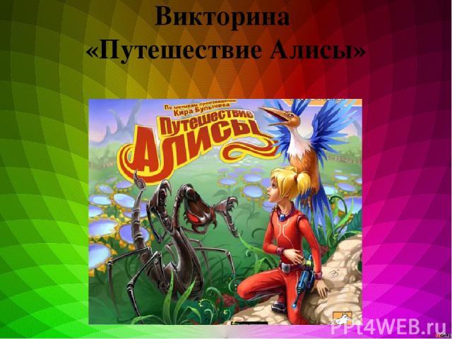Викторина «Путешествие Алисы»