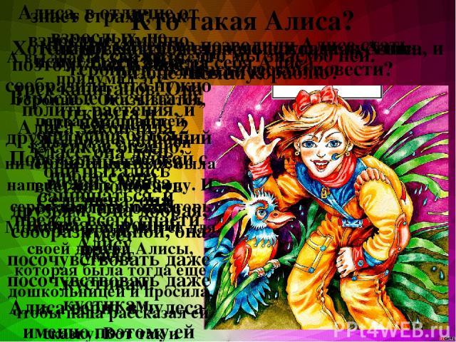 Кто такая Алиса? Расскажите, что мы знаем о ней. Алиса закончила 2 класс,она дочь профессора Селезнева,она добрая, хороший друг. Какие качества позволили Алисестать героиней фантастическойповести? Алиса смелая, она не знает страха, как взрослые,…