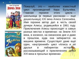 Пожалуй, это— наиболее известный цикл произведений Кира Булычёва. Главная герои