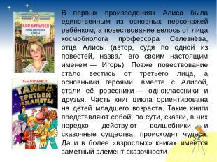 В первых произведениях Алиса была единственным из основных персонажей ребёнком,
