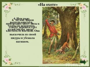«Приключения» 19. За что англичане были благодарны Мюнхгаузену и пригласили баро